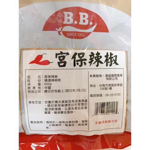【BB】宮保辣椒(二金條)-大*15入