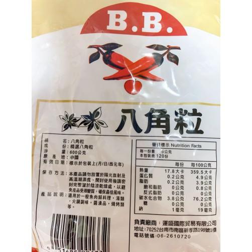 【BB】八角粒-600g