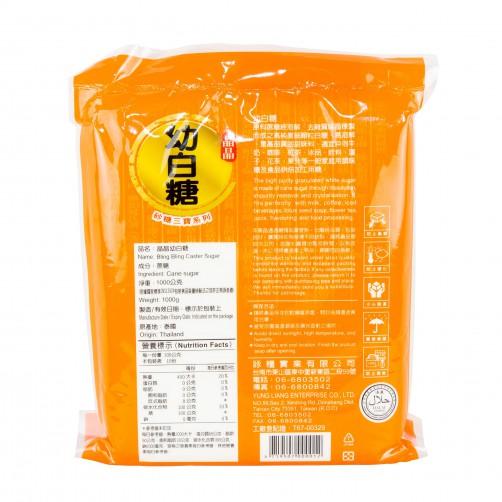 【晶晶】精緻細砂糖1kg